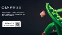 阿里(09988.HK)旗下盒馬集市開通微信小程序