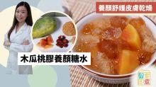 【甜品食譜】木瓜桃膠養顏糖水 養顏潤肺舒緩皮膚乾燥