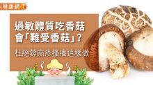過敏體質不能吃香菇?杜絕蕁麻疹搔癢這樣做!