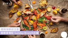 【香檳早午餐】嗜辣+海鮮迷注意!港島酒店全新龍蝦配香檳Sunday Brunch出爐