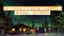 【機票優惠】芬蘭航空直飛赫爾辛基連稅$4,260起  睇北極光+提早過聖誕