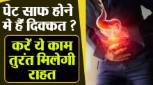 If the stomach does not remain clean then try these 6 home remedies for instant relief