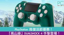 PlayStation 推復活節優惠!「高山綠」DUALSHOCK 4 手掣登場!
