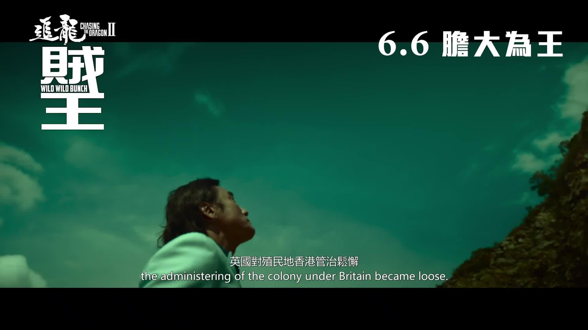 《追龍II:賊王》電影預告