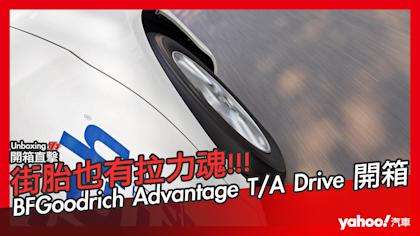【開箱直擊】街胎也有拉力魂!BFGoodrich百路馳Advantage T/A Drive試胎開箱!