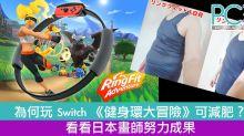 為何玩 Switch 《健身環大冒險》可減肥?看看日本畫師努力成果