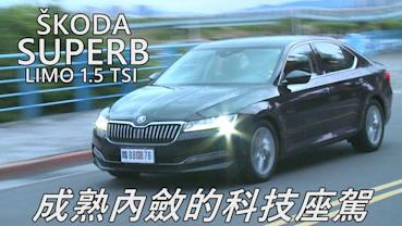 【新車試駕影片】Škoda Superb Limo菁英版1.5 TSI,成熟內斂的四門房車