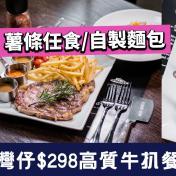 【灣仔美食】$298高質牛扒餐 薯條任食/自製麵包