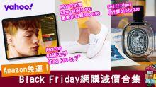 Black Friday 2019網購優惠合集!Amazon免運到港、Diptyque八折(持續更新)