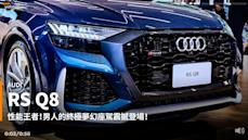 【新車速報】豪華頂峰亦是性能巨獸!2021 Audi全新RS Q8紐北最速LSUV正式上市!