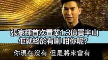 葡萄友:從化骨龍變前特首鄰居 張家輝先係真。香港仔精神