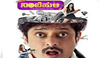 Positive Response For Kannada Movie Nimbe Huli