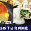 【深水埗美食】餃子店奇兵突出!老火湯靚餃+日籍靚太賣巴斯克芝士蛋糕