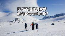 世界各地寒流吹襲 遇到暴雪如何自保?