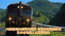 JR推新潟山形觀光列車 可嘗高級新潟美食 日本各地超人氣觀光列車
