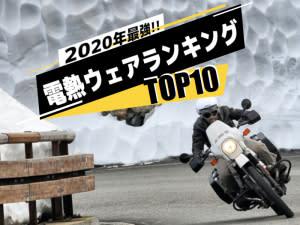 2020年冬季電熱服裝排行榜TOP10 !