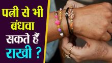 Rakhi can also be tied to wife, for the first time this wife tied her husband