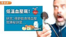 低溫血壓飆!研究:得舒飲食降血壓,致勝秘訣是…