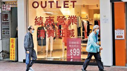 零售業逾四成今年擬削人手  畢馬威:反映去歲社會事件損招聘意欲