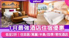 酒店優惠2021 1月香港Staycation酒店住宿最新優惠合集(持續更新)
