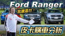載人還是載貨?Ford Ranger 職人型、全能型、運動型哪一款適合你?【皮卡購車分析】