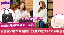 《夫妻的世界》金喜愛、韓素希4大手袋造型!15款韓台爆紅手袋推介