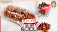 【早餐食譜】無添加糖!自製香脆Granola