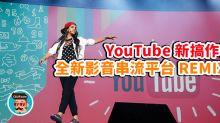 YouTube 將推出全新影音串流平台 REMIX