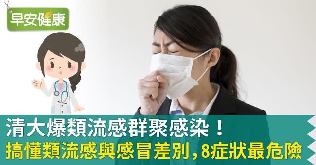 清大爆類流感群聚感染!搞懂類流感與感冒差別,8症狀最危險