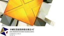 【736】中國置業投資全年虧損收窄至1653萬元 不派息