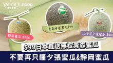 【中秋水果貼士】日本蜜瓜唔止夕張及靜岡?$99日本直送無椗青森蜜瓜 !