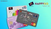 分享文》Happy Go快速累積,用這些信用卡就對了!