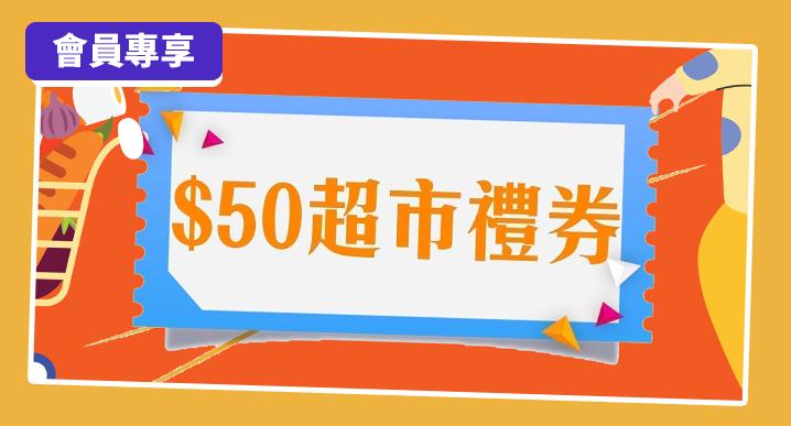 【快閃】超市現金券限量換