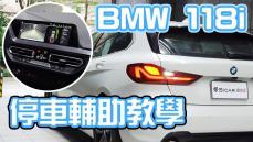 【開車幫幫忙】自動停車輔助功能真的可以一次停成功 Ft.BMW 118i F40.mp4