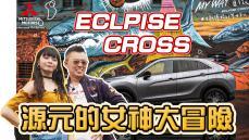 【老爹出任務】源元的女神大冒險 - 繪畫才女與神祕壁畫 Ft. Mitsubishi Eclipse Cross
