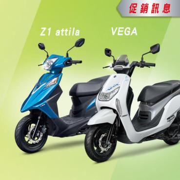 【SYM】VEGA/Z1 attila 系列最新促銷訊息