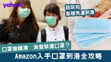 【口罩】淘寶禁運口罩?Amazon/泰國網Lazada入手口罩送港全攻略