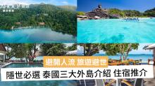 【避開人流】小島避炎 泰國三大小島度假村推介
