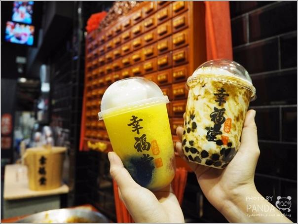 幸福堂黑糖珍奶專賣店 (11)