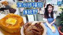 【深水埗掃街】最鬆軟梳乎西多+極厚豬潤麵+芋圓奶凍