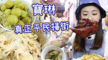 【寶琳真正平民掃街!!!!!5蚊13粒魚旦!!!!!】