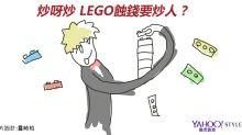 星期五催至有:LEGO今年要炒1,400人?
