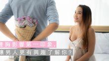 【不能說的咪咪】豐胸影響第一印象,讓男人更有興趣了解你?