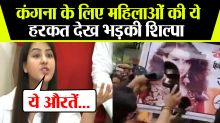 Shilpa Shinde angry on women for slapping Kangana Ranaut's poster
