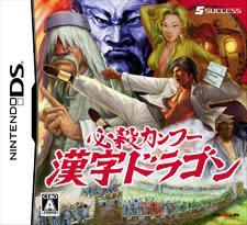Kanji Ken's boxart: the legend continues