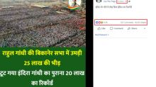 Fact check: Did 25 lakh people attend Rahul's Bikaner rally?