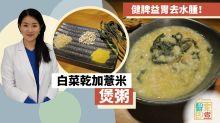 【去水腫】利水消腫健脾益胃!白菜乾加薏米煲粥