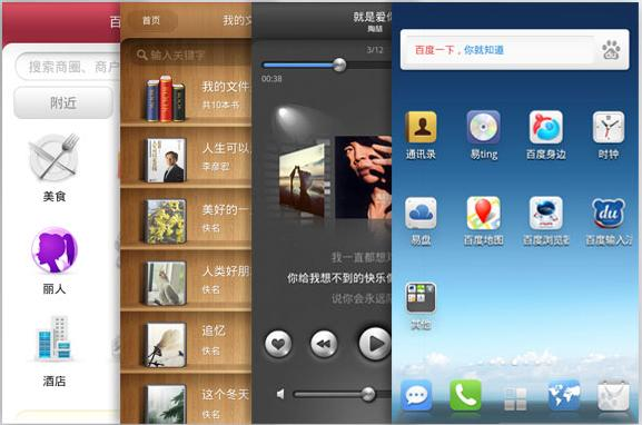Baidu announces Android OS alternative, confirming its mobile aspirations