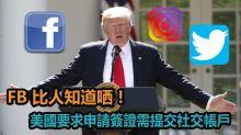 FB 比人知道哂 ! 美國要求申請簽證需提交社交帳戶