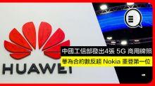 中國工信部發放4張 5G 商用牌照,華為合約數反超 Nokia 重登第一位